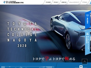Toyota Technical College Nagoya