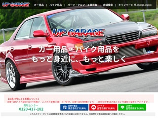 Up Garage - Gifu-shi, Gifu-ken